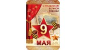 Открытки А5 на День Победы