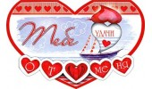 Валентинки А5