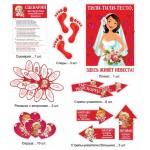 Наборы для проведения свадьбы и выкупа невесты оптом