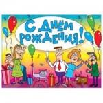 Плакаты на Дни Рождения и Юбилеи