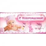 Конверты для денег на рождение ребенка оптом