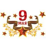 Наклейки на День Победы (9 мая) оптом