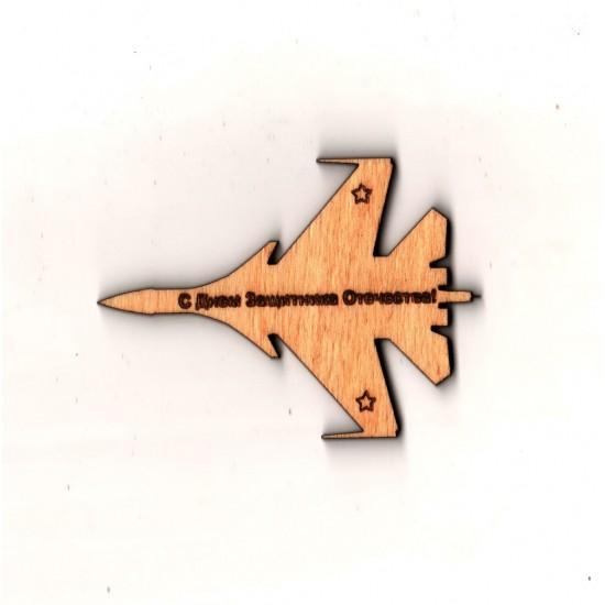 Заготовки на 23 февраля, Заготовка Самолетик на 23 февраля (модель 1) 12 см