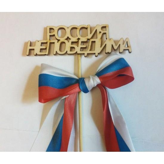 Топпер Россия непобедима (с бантиком)