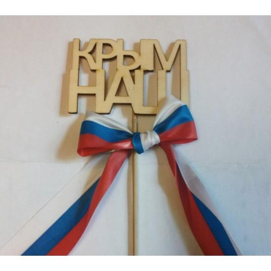 Топпер Крым Наш (с бантиком)