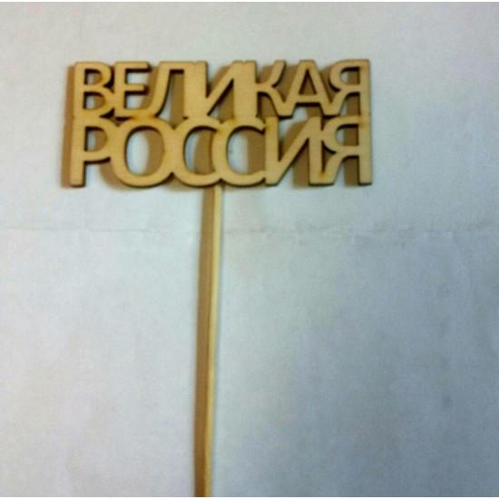 Топпер Великая Россия