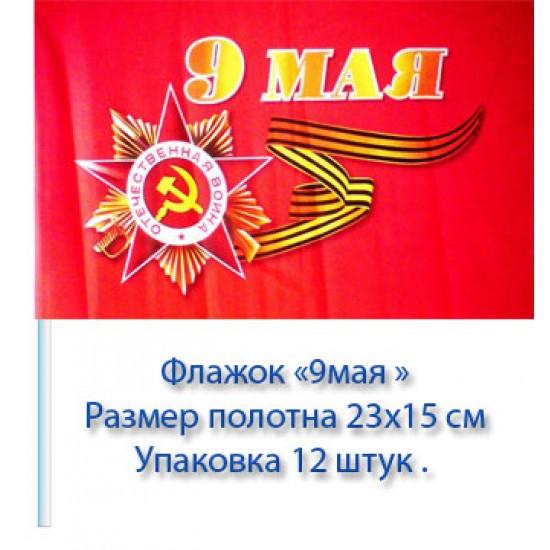 Флажок 9 Мая  23см на 15 см ( 12 шт ) 10 р. за шт .