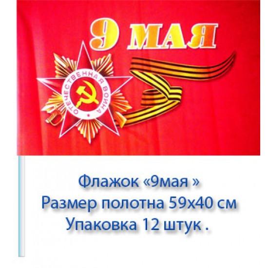 Флажок 9 Мая 59 см на 40 см ( 12 шт ) 64 р за шт .