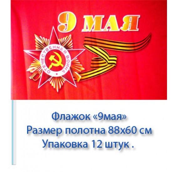 Флажок 9 Мая 88 см на 60 см ( 12 шт ) 90 р за шт .