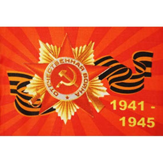 """Полотно флага 9 мая """"1941 -1945""""  (145см на 90 см )"""
