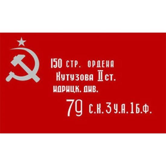 Полотно флага 9 мая знамя победы  (145см на 90 см )