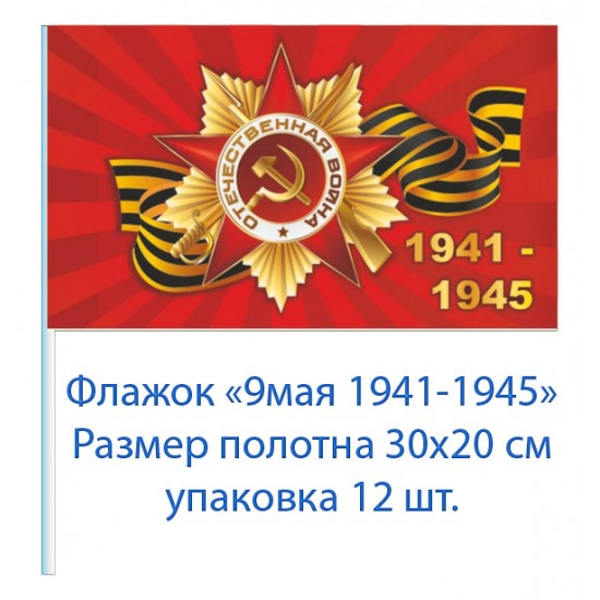 "Флажок на 9 мая ""1941-1945"" , 30 см на 20см (12 шт) 17 р. за шт."