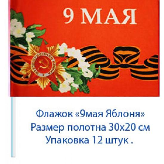 "Флажок на 9 мая ""Яблоня"" , 20 см на 30 см (12 шт) 17 р за шт."