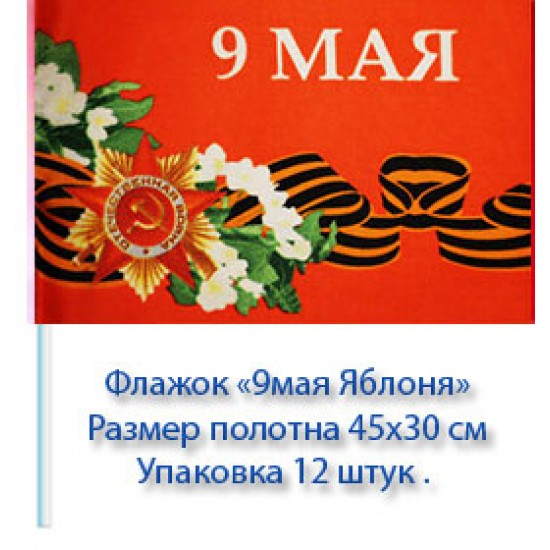 "Флажок на 9 мая ""Яблоня""  45 см на 30 см (12 шт) 30 р за шт ."