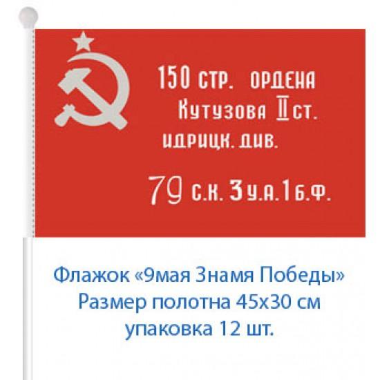 "Флажок на 9 мая ""Знамя победы""  45 см на 30см (12 шт) 30 р за шт ."