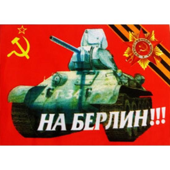 """Полотно флага 9 мая """"На Берлин""""  145 на 90 см"""