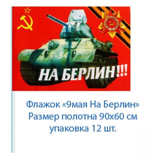 """Флажок на 9 мая """"На Берлин""""  90 см на 60 см (12 шт) 90 р. за шт"""