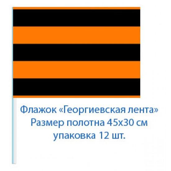 """Флажок на 9 мая """"Георгиевская лента""""  45 см на 30 см (12 шт) 30 р за шт ."""