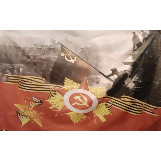 "Полотно флага ""Взятие Берлина ""(145см на 90 см )"