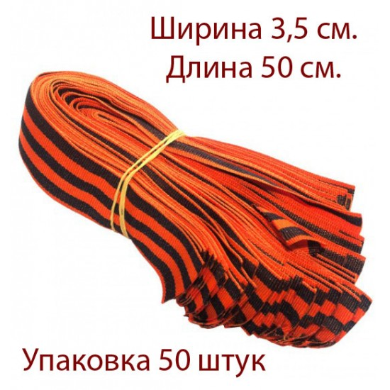 Георгиевская лента нарезка 50 см. 35 мм. ( 50 шт) 3,72 р. за шт