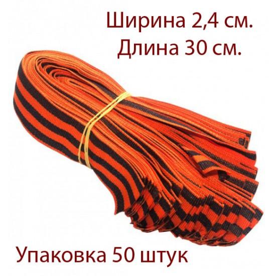 Георгиевская лента нарезка 30 см. 24 мм. ( 50шт) 2.42 р за шт