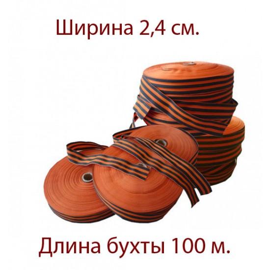 Георгиевская лента (Бухта 2.4см на 100 м)