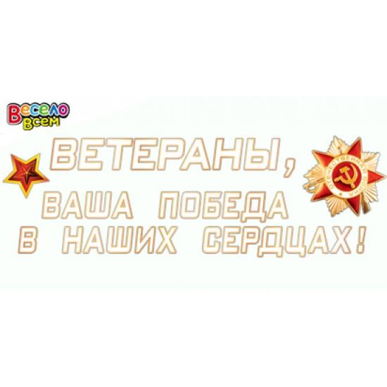 Наклейки на День Победы, Набор для декорирования,  (1 шт.), 48 р. за 1 шт.
