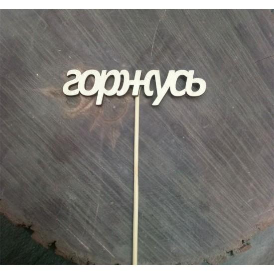 """Топпер 9 мая """"Горжусь"""" (Модель №7) ш.10 см."""
