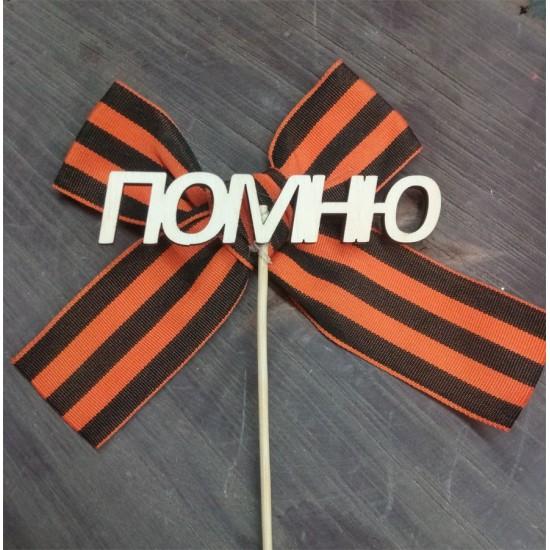 """Топпер 9 мая """"Помню"""" С бантом   (Модель №6) ш. 10 см"""