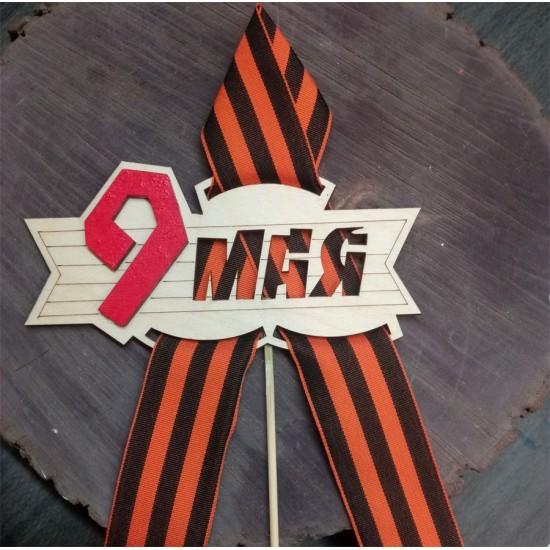 """Топпер Резной на 9 мая """"9 мая"""". С георгиевской лентой (Модель №13L ) ш.15 см ."""