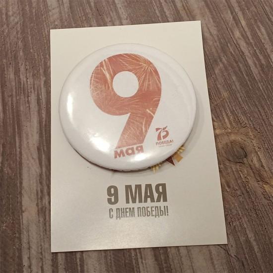 """Значок закатной Q-56мм """" 75 лет победа 1945-2020 9 мая """""""