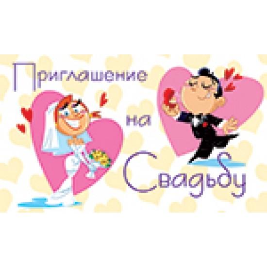 Пригласительные на свадьбу, Приглашение на свадьбу,  (20 шт.), 4.20 р. за 1 шт.