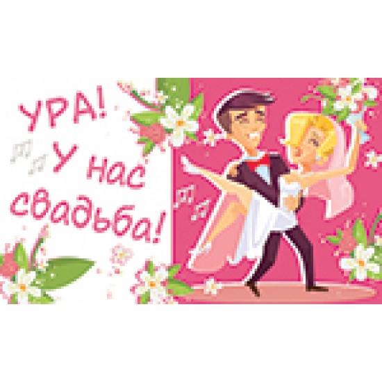 Пригласительные на свадьбу, Ура! У нас свадьба,  (20 шт.), 3.90 р. за 1 шт.