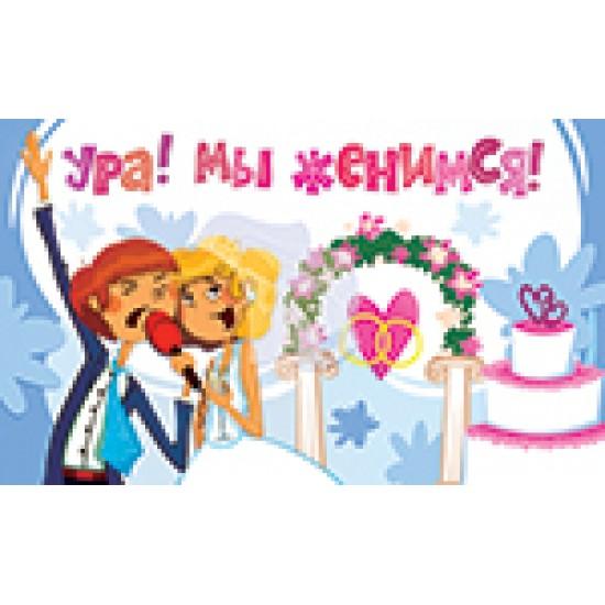 Пригласительные на свадьбу, Ура! Мы женимся!,  (20 шт.), 3.90 р. за 1 шт.