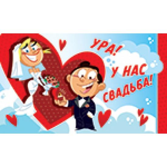 Пригласительные на свадьбу, Ура! У нас - свадьба!,  (20 шт.), 3.90 р. за 1 шт.