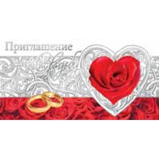 Пригласительные на свадьбу, Приглашение на свадьбу,  (10 шт.), 12.50 р. за 1 шт.