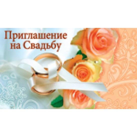 Пригласительные на свадьбу, Приглашение на свадьбу,  (20 шт.), 3.90 р. за 1 шт.