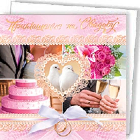 Пригласительные на свадьбу, Приглашение на свадьбу,  (10 шт.), 14.20 р. за 1 шт.