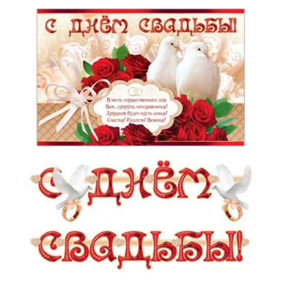 Гирлянды, С днем свадьбы,  (1 шт.), 130 р. за 1 шт.