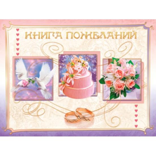 Книги пожеланий, Книга пожеланий,  (1 шт.), 99 р. за 1 шт.