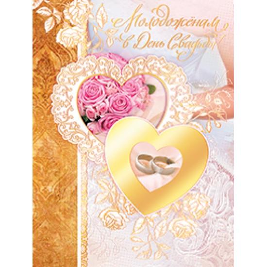 Открытки Формата А4 , Открытка   Молодожёнам в день свадьбы,  (10 шт.), 30 р. за 1 шт.