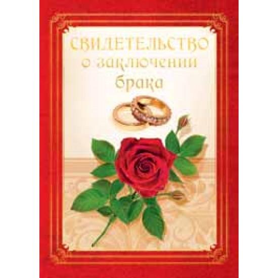 Открытки Формата А4 , Открытка   Свидетельство о заключении брака,  (1 шт.), 90 р. за 1 шт.