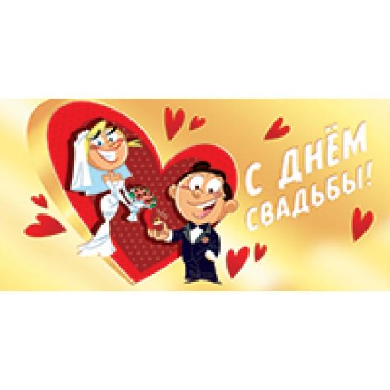 Конверты для денег , С днем свадьбы,  (10 шт.), 10.60 р. за 1 шт.