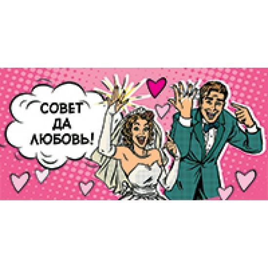 Конверты для денег , Совет да любовь,  (10 шт.), 10.60 р. за 1 шт.