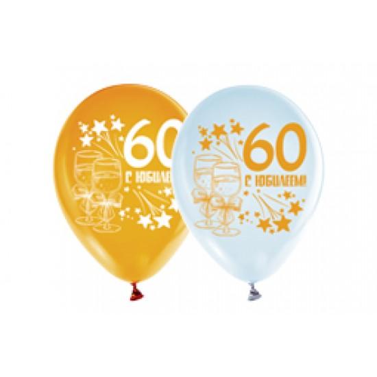 """Воздушные шары с рисунком, Воздушный шар латексный 12"""" стандарт (ПАСТЕЛЬ), ассорти 25 шт/упак.""""С Юбилеем 60"""",  (25 шт.), 5.10 р. за 1 шт."""
