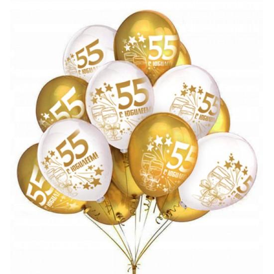 """Воздушные шары с рисунком, Воздушный шар латексный 12"""" металлик/стандарт, ассорти 25 шт/упак.""""С Юбилеем 55"""",  (25 шт.), 4.50 р. за 1 шт."""