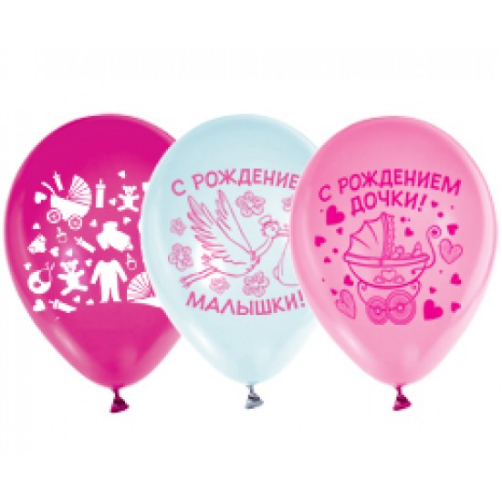 """Воздушные шары с рисунком, Воздушный шар латексный 12"""" стандарт (ПАСТЕЛЬ) ассорти 5 шт. """"Новорожденная"""",  (1 шт.), 37 р. за 1 шт."""
