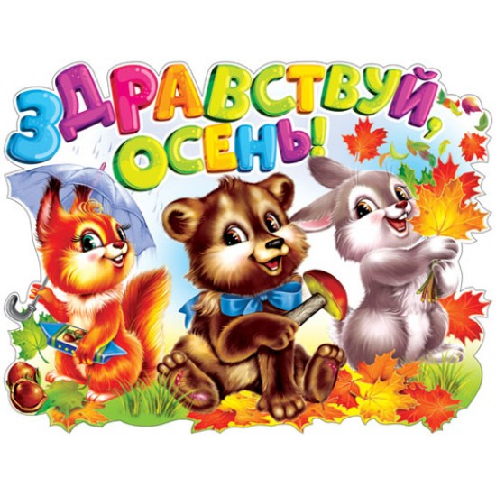 Осенняя тематика, Здравствуй,  осень!,  (10 шт.), 33 р. за 1 шт.