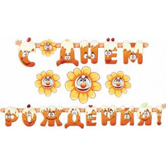 Гирлянды, С днем рождения,  (1 шт.), 130 р. за 1 шт.