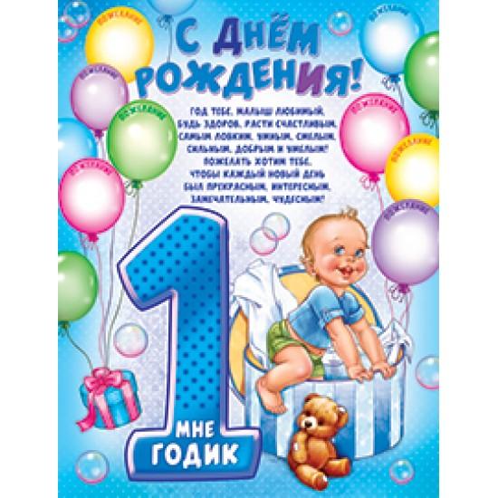 Плакаты, С днем рождения 1,  (10 шт.), 33 р. за 1 шт.